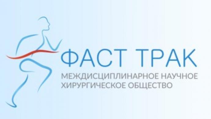 2-я конференция Междисциплинарного научного хирургического общества «Фаст Трак»