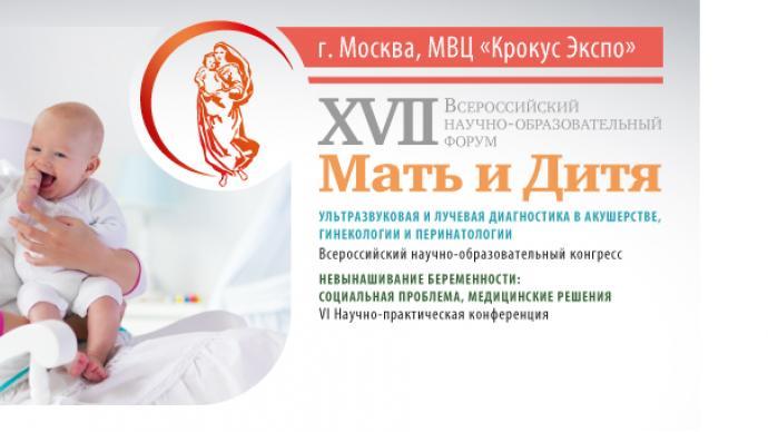 XVII Всероссийский научно-образовательный форум «Мать и дитя-2016»