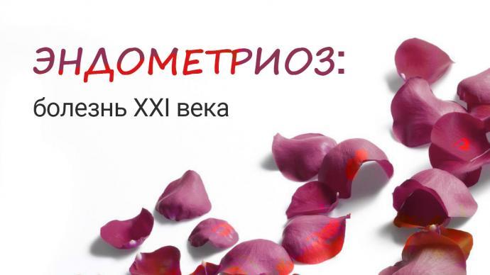 Научно-практическая конференция «Эндометриоз – болезнь XXI века»