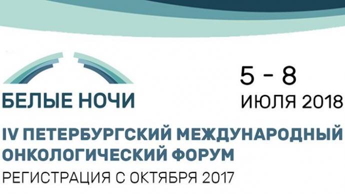 """IV Петербургский онкологический форум """"Белые ночи"""""""
