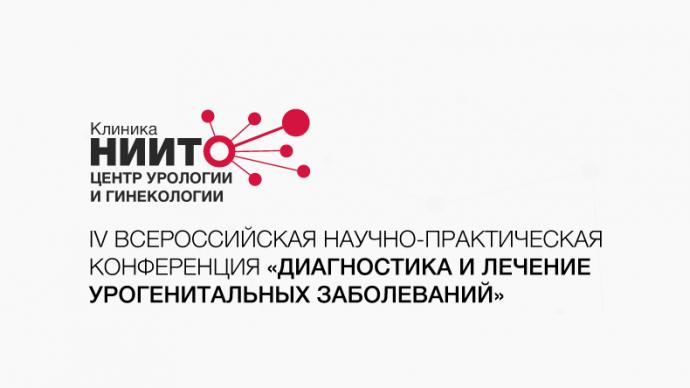 IV Всероссийская научно-практическая конференция «Диагностика и лечение урогенитальных заболеваний»