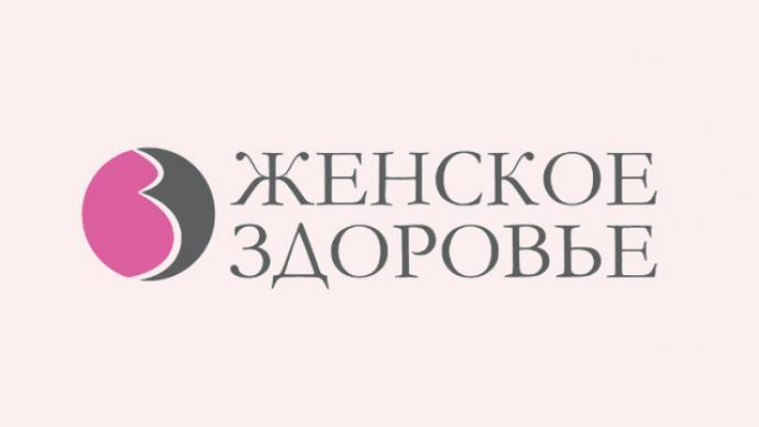 XI Межрегиональная конференция РОАГ «Женское здоровье»