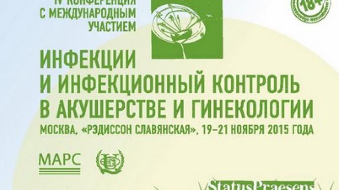 IV Конференция «Инфекции и инфекционный контроль в акушерстве и гинекологии»