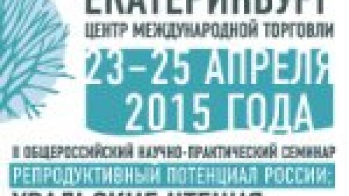 II Общероссийский научно-практический семинар «Репродуктивный потенциал России: уральские чтения»
