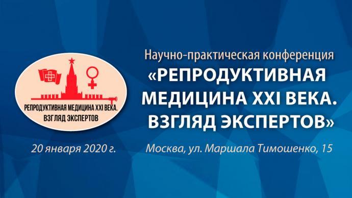 Научно-практическая конференция «Репродуктивная медицина XXI века. Взгляд экспертов»