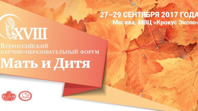 МАТЬ И ДИТЯ XVIII Всероссийский научно-образовательный форум