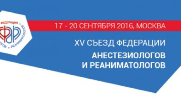 15-ый Съезд Федерации анестезиологов и реаниматологов