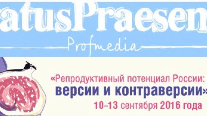 9-ый Общероссийский семинар «Репродуктивный потенциал России: версии и контраверсии»
