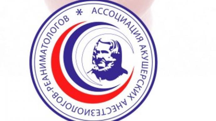58-ой Всероссийский образовательный форум «Теория и практика анестезии и интенсивной терапии в акушерстве и гинекологии»