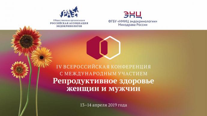 IV Всероссийская конференция с международным участием «Репродуктивное здоровье мужчин и женщин»