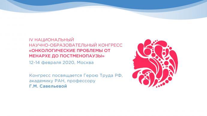 IV Национальный научно-образовательный конгресс «Онкологические проблемы от менархе до постменопаузы»