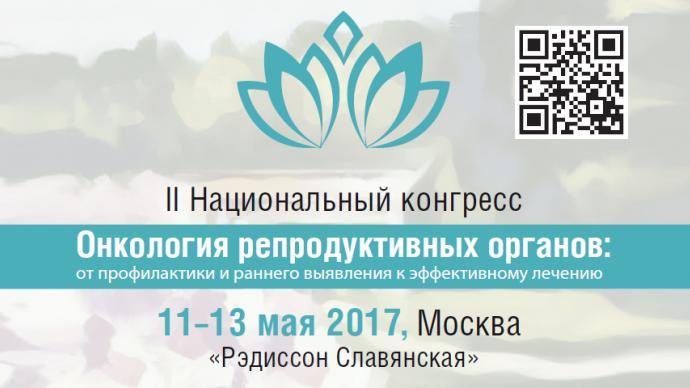 II Национальный конгресс «Онкология репродуктивных органов: от профилактики и раннего выявления к эффективному лечению»