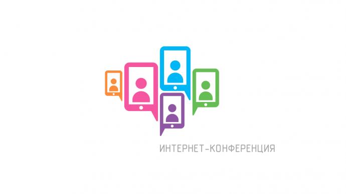 Интернет-конференция «Аккредитация, НМО, личный бренд и юридическая грамотность»