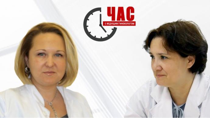 Час с ведущим гинекологом. Современные подходы к лечению урогенитального кандидоза и инфекций мочевыводящих путей