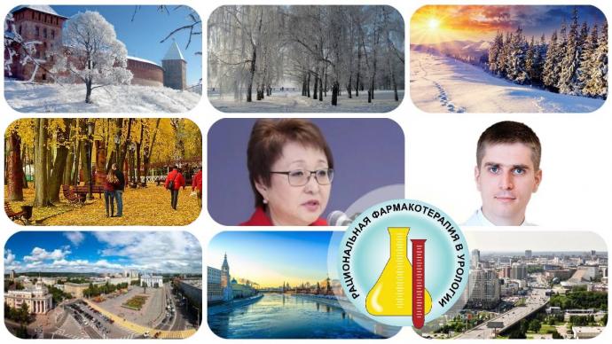 Научно-практическая Школа «Рациональная фармакотерапия в урологии-гинекологии» г. Мурманск