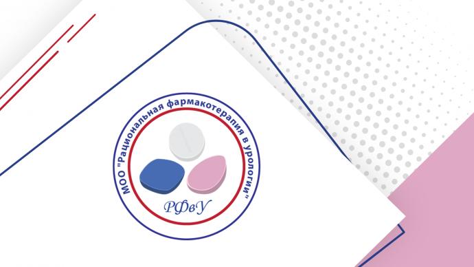 Научно-практическая Школа «Рациональная фармакотерапия в урологии-гинекологии» Дальневосточный федеральный округ