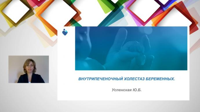 Успенская Ю.Б. - Холестаз беременных