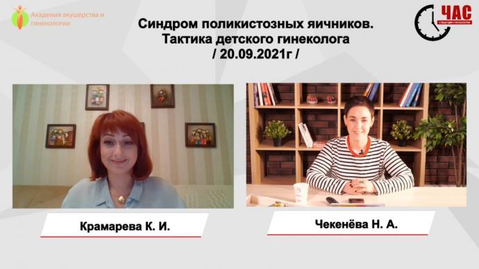 Чекенёва Н.А. - Синдром поликистозных яичников. Тактика детского гинеколога