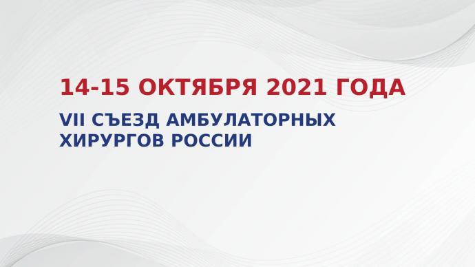 VII Съезд амбулаторных хирургов России