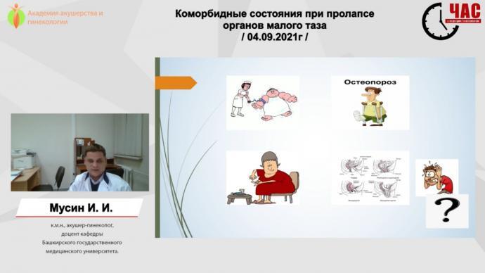 Мусин И.И. - Коморбидные состояния при пролапсе органов малого таза