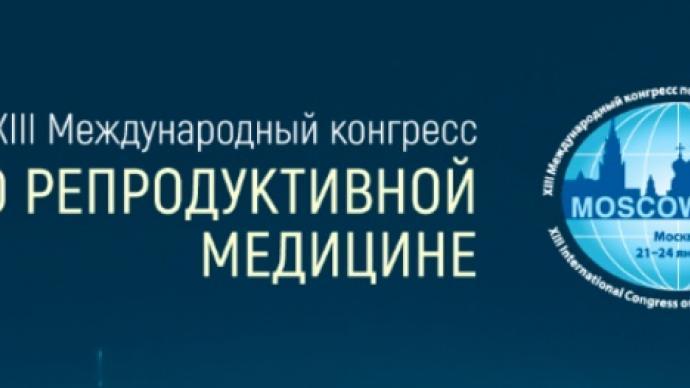 XIII Международный конгресс по репродуктивной медицине
