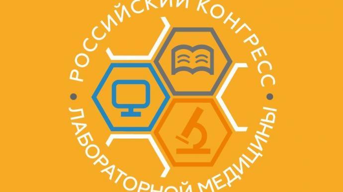 IV Российский конгресс лабораторной медицины