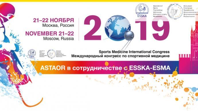 Международный конгресс по спортивной медицине ASTAOR в сотрудничестве с ESSKA-ESMA