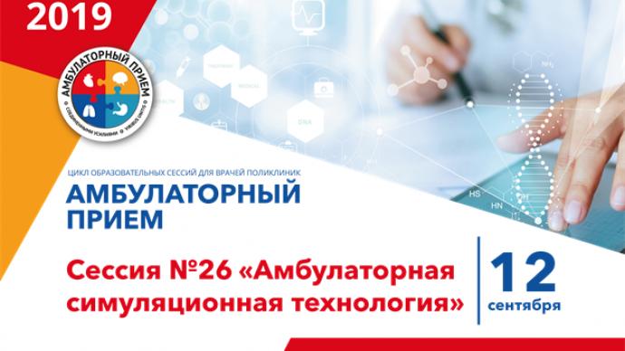 Сессия №26 «Амбулаторная симуляционная технология»
