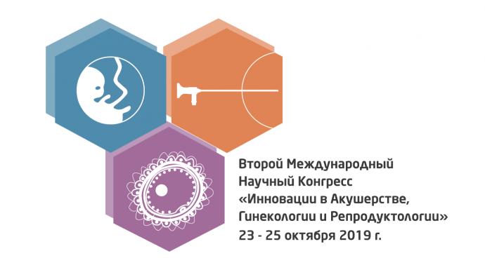 2-й научный конгресс «Инновации в акушерстве, гинекологии и репродуктологии»