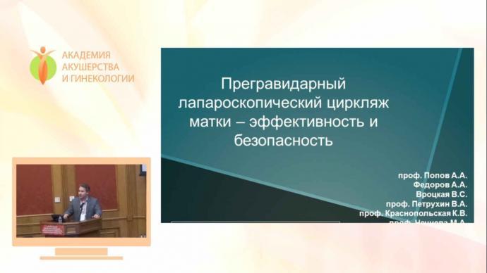 Попов А.А. - Прегравидарный лапароскопический циркляж матки - эффективность и безопасность