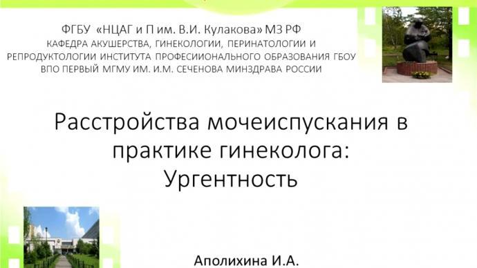 Бурчаков Д.И. - Стресс зависимые нарушения менструального цикла