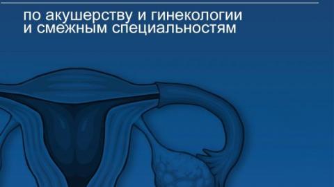 Низкие дозы аспирина улучшают рецептивность эндометрия в середине лютеиновой фазе при необъяснимой рецидивирующей потере беременности