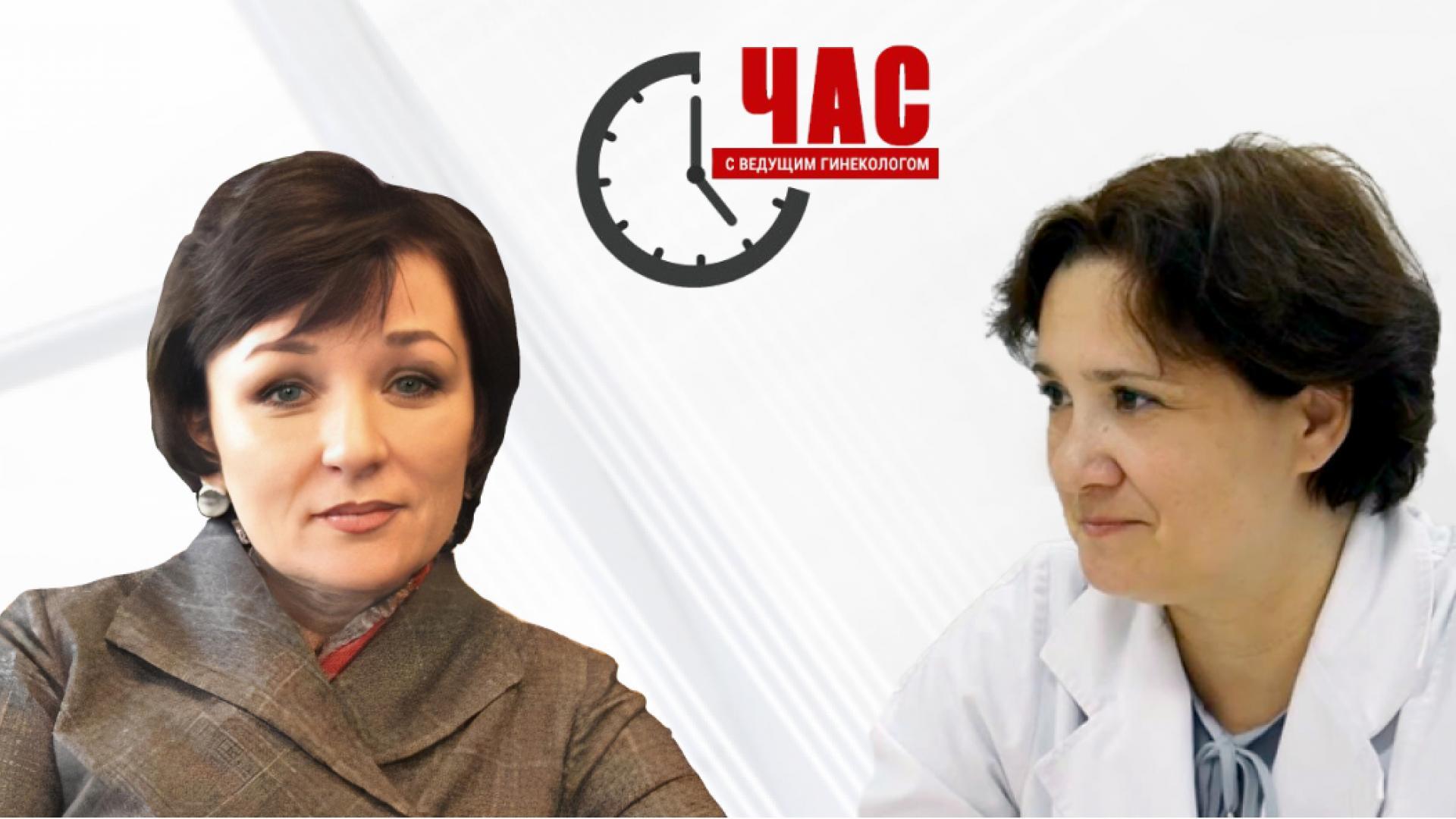 Сегодня в 17:00 мск состоится онлайн-трансляция «Час с ведущим гинекологом»