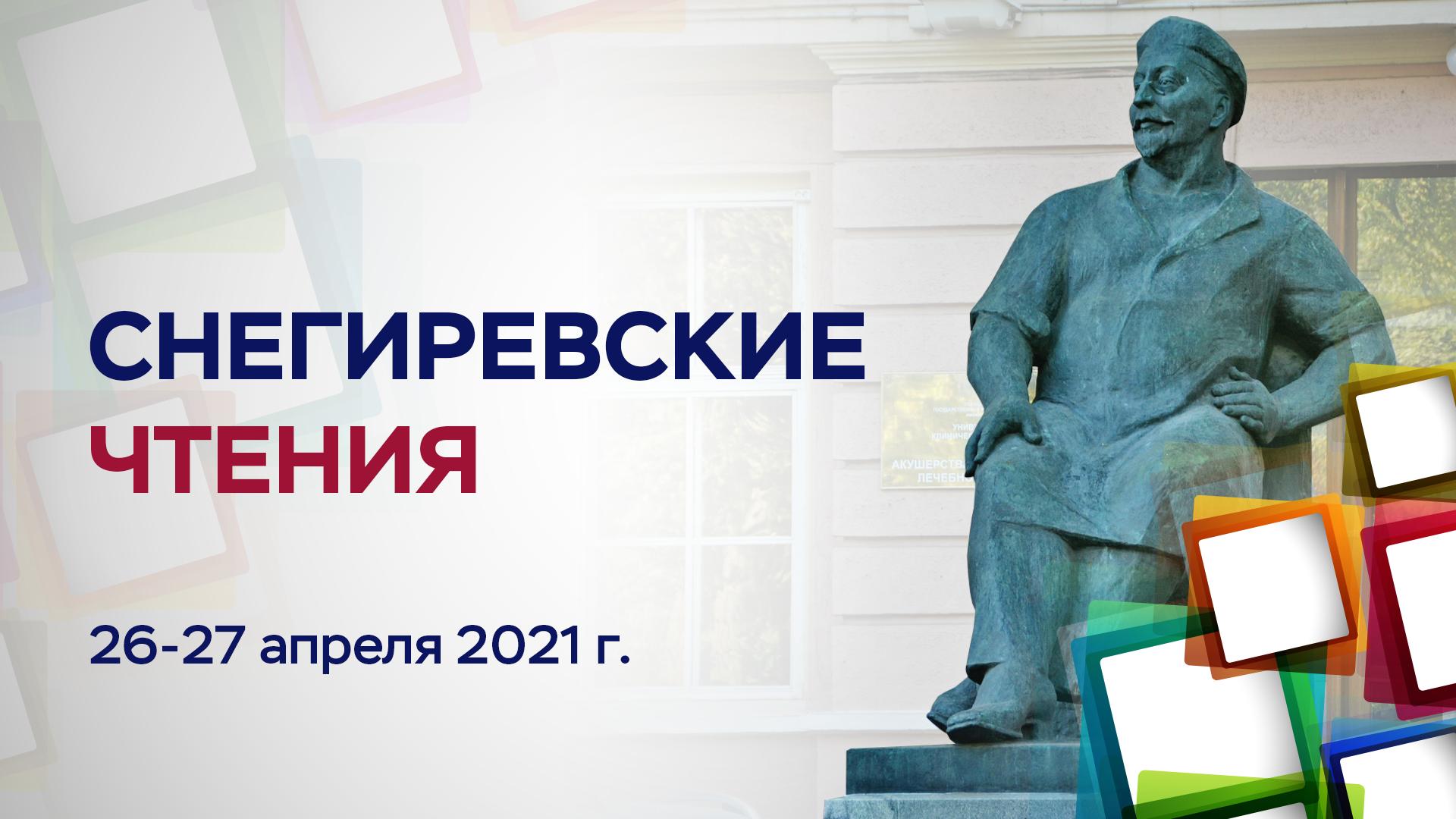 Российская научно-практическая конференция с международным участием «СНЕГИРЕВСКИЕ ЧТЕНИЯ» — ДЕНЬ ПЕРВЫЙ