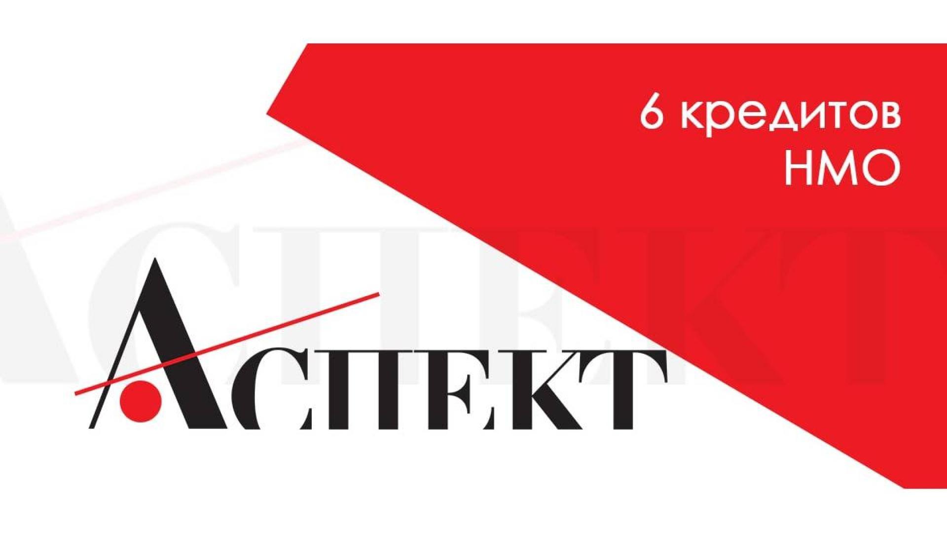 26 и 27 февраля в прямом эфире! Заседание ДОК «АСПЕКТ» г. Волгоград