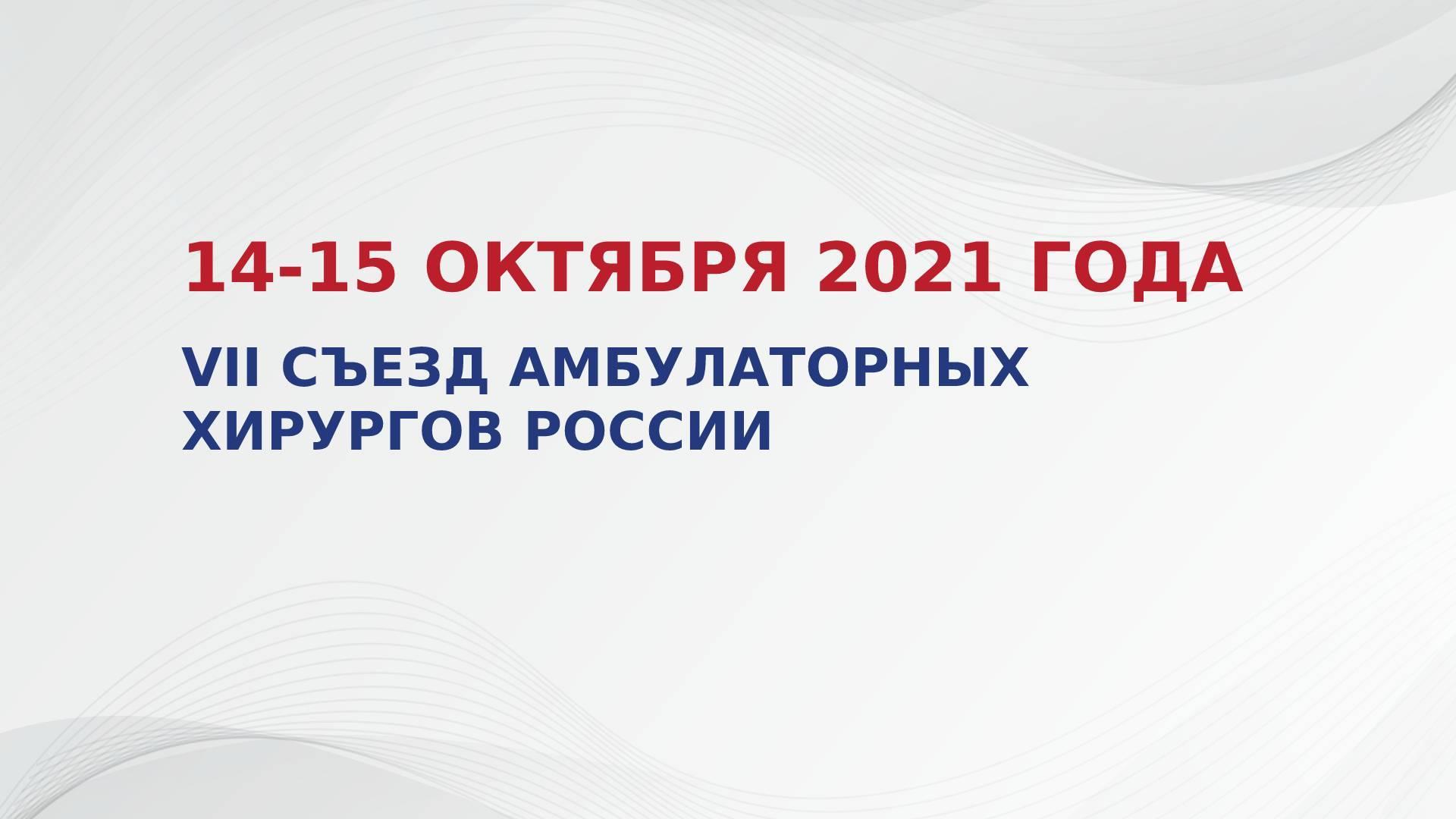 Сегодня и завтра в прямом эфире! VII Съезд амбулаторных хирургов России