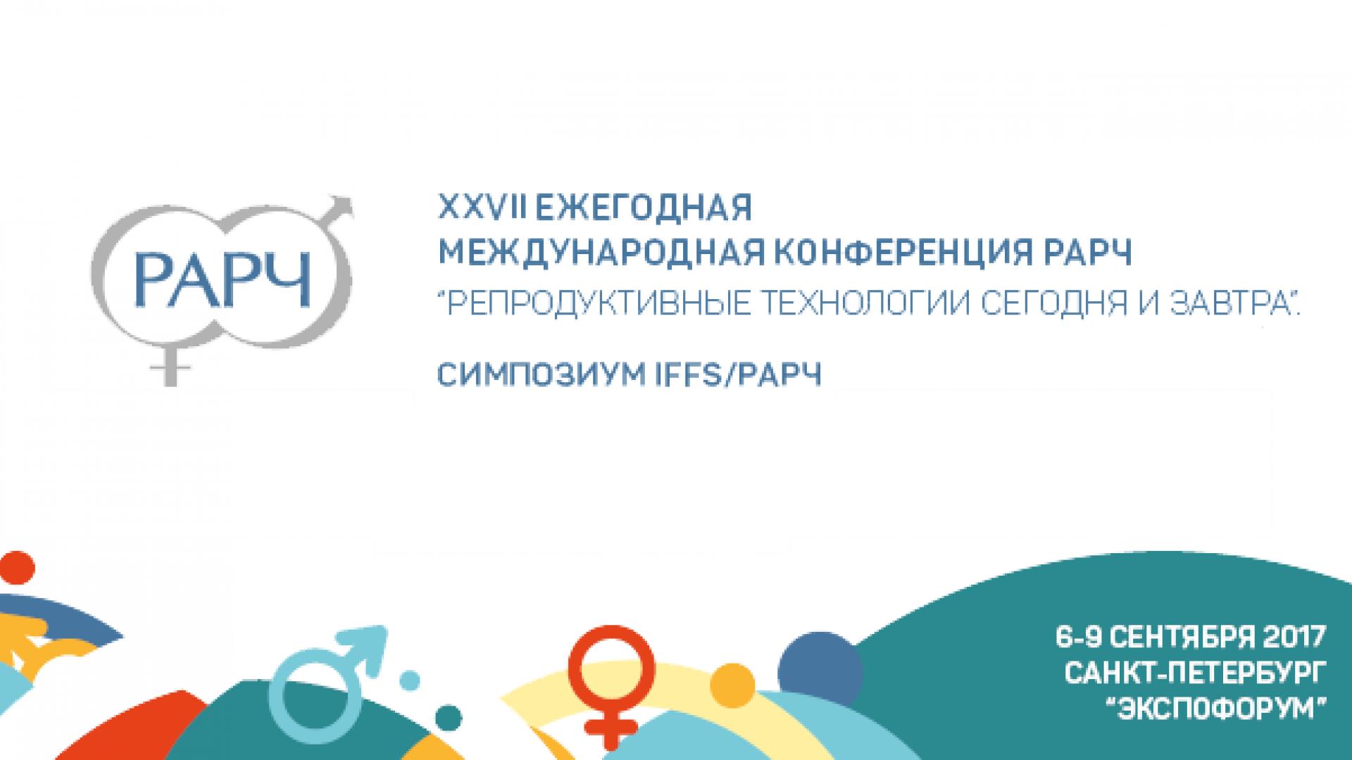 Запланировано проведене XXVII Ежегодной международной Конференции РАРЧ «Репродуктивные технологии сегодня и завтра» 6-9 сентября, г. Санкт-Петербург